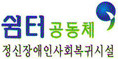 쉼터공동체_logo
