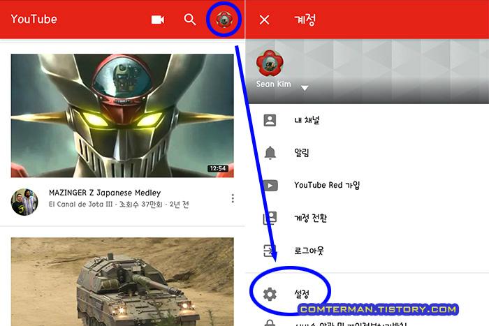 유튜브 앱 데이터 사용 설정