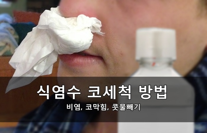 비염, 식염수 코세척 방법으로 코막힘, 콧물빼기