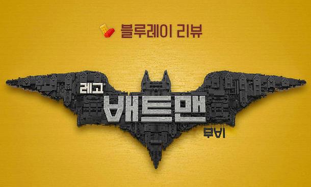 [블루레이] 레고 배트맨 무비 - 특이점이 온 배트맨 무비