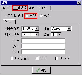 MP3 녹음 음질 설정