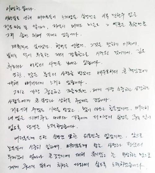 이병헌의 자필 편지