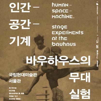 바우하우스의 무대실험 포스터