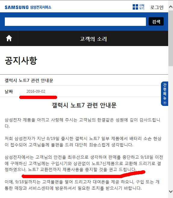삼성전자 서비스센터의 '갤럭시 노트7 사용 중지 권고' 안내