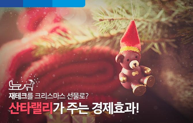 재테크를 크리스마스 선물로? '산타랠리'가 주는 경제효과!