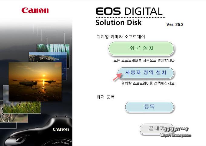 Eos digital solution disk CD, cr2 RAW이미지 편집보정