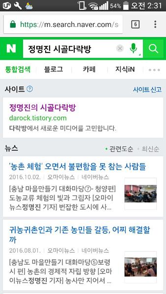 네이버에 티스토리 블로그 '사이트 검색' 등록 성공!