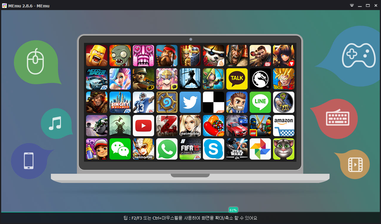 모바일 게임 컴퓨터로 하기, 미뮤 앱 플레이어