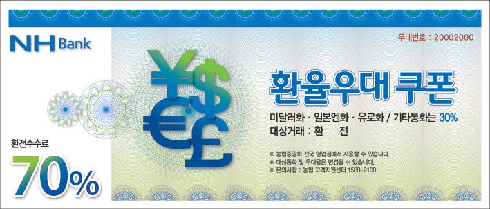 NHBank 환율우대쿠폰 70% - 농협중앙회 전국영업점