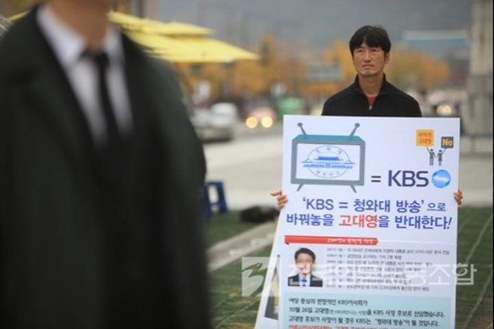 KBS국정화를 반대하는 479개 언론시민사회단체들의 공동기자회견