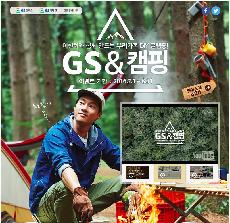 이천희와 함께하는 DIY 캠핑으로 여름휴가 & 여행 해결하자!