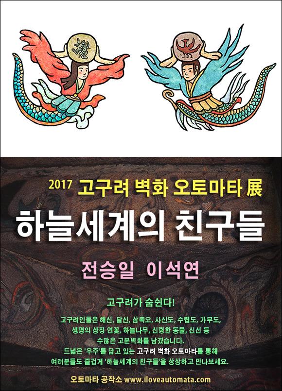 <고구려벽화 오토마타展> 티저 포스터