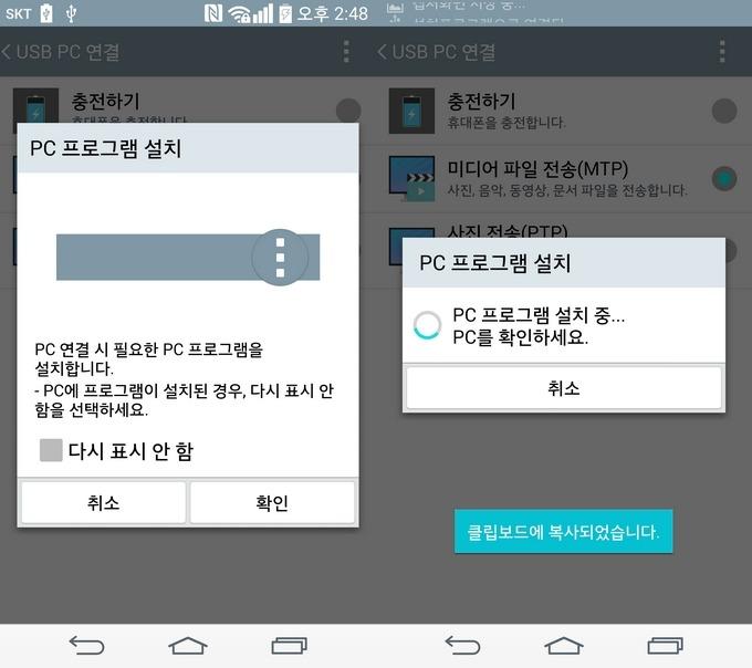 LG G3 사진 옮기기, G3 사진 옮기기, G3 PC 연결 방법, 사진 옮기기, G3 사용법
