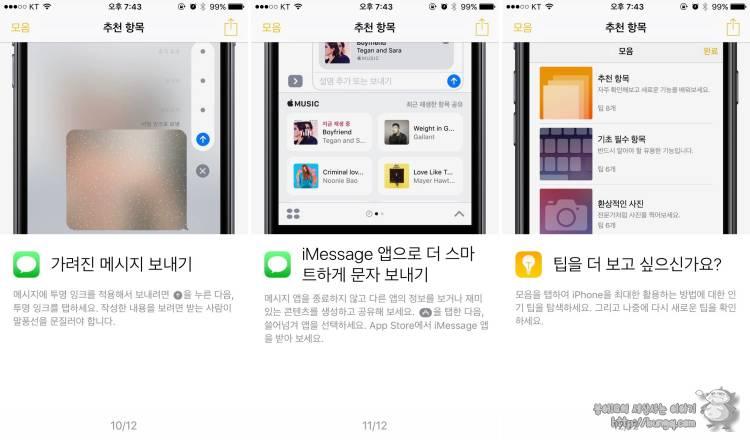 아이폰, 7, 팁, iOS, 10, 앱, 꿀팁, 추천, 모음