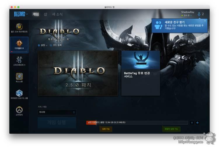 디아블로3, 디아3, 맥북, macOS, 다운로드