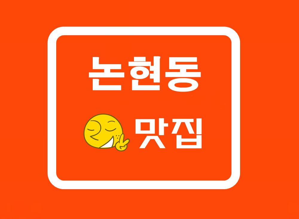 [논현동 맛집]논현동 맛집 모음