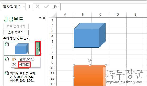 엑셀 Excel 클립보드 활용과 내용 삭제하는 방법