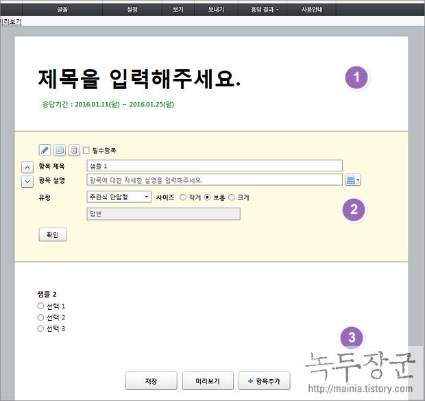 네이버 오피스 폼을 이용해서 인터넷 설문조사 양식 만들기