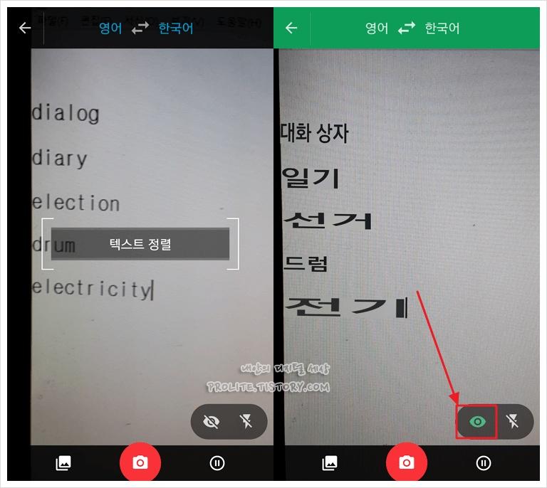 구글 번역기 워드렌즈 실시간