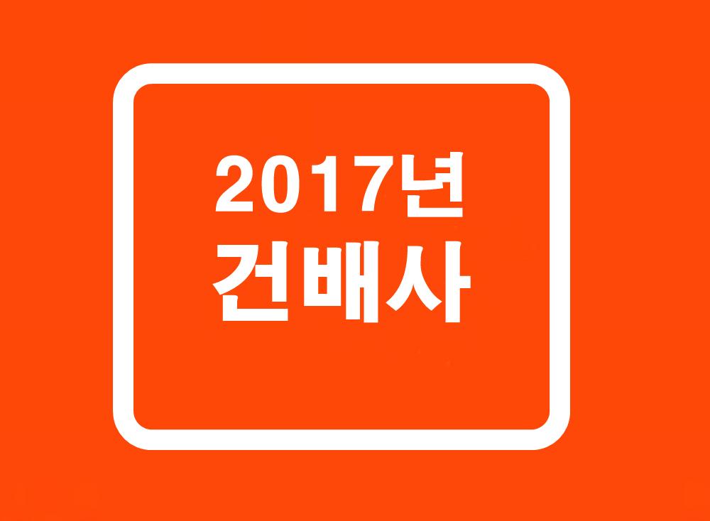 [2017년건배사]토닭토닭-정유년 닭의 해