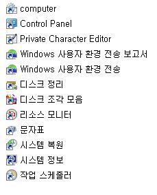 윈7 보조프로그램-Accessories