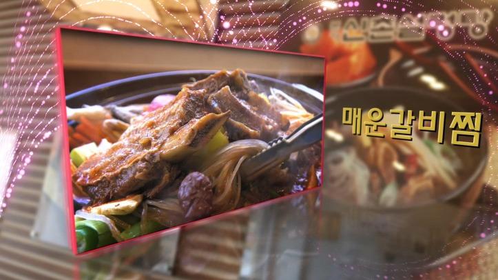 동두천 맛집 본가 신촌설렁탕 식당 매운갈비찜 메뉴 요리 사진 (맛집 후기 영상 캡쳐)
