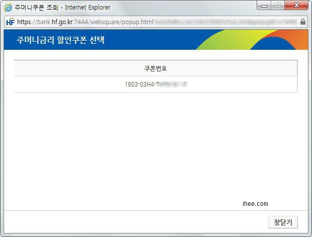 한국주택금융공사 대출신청 쿠폰선택창