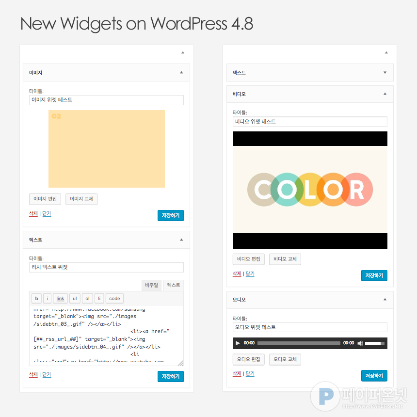 New Widgets on WordPress 4.8
