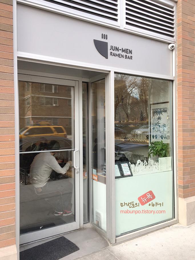 [뉴욕] 한국인 쉐프가 만드는 진한 돈코츠 라멘, '준멘라멘바 Jun Men Ramen Bar'
