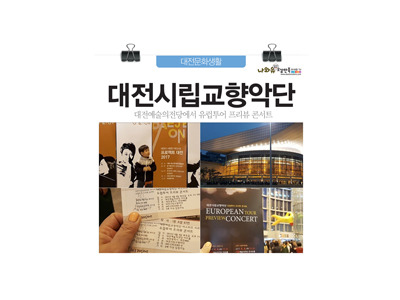 대전시립교향악단 프리뷰콘서트