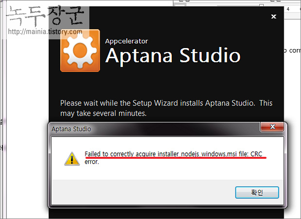 Aptana Studio (압타나 스튜디오) failed to correctly acquire installer_nodejs_windows.msi file crc error 에러 해결하는 방법
