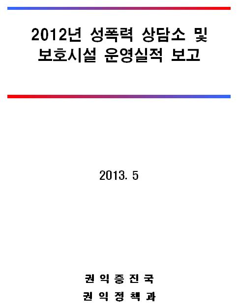 2012년 성폭력 상담소 및 보호시설 운영실적 보고서