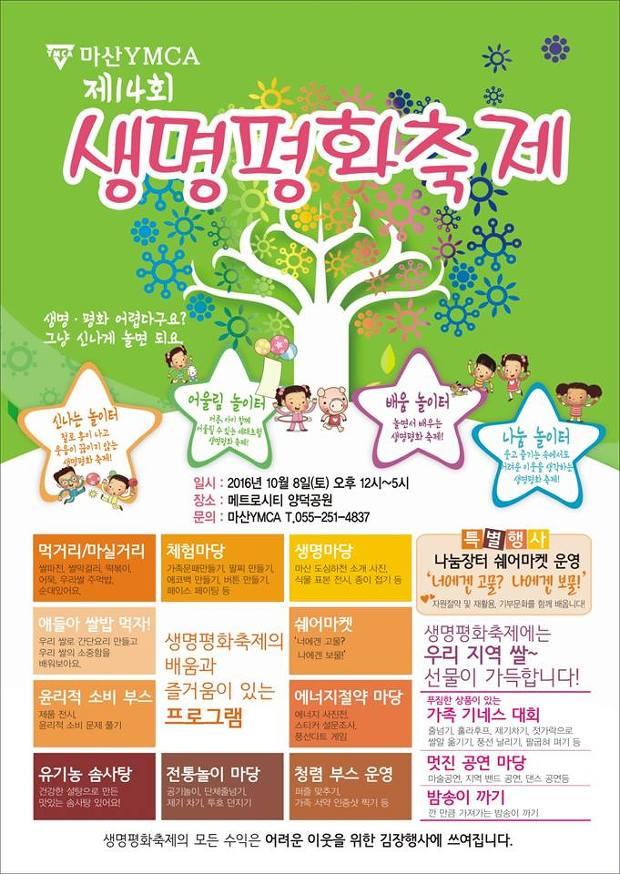 YMCA 생명평화 축제...8일 토요일