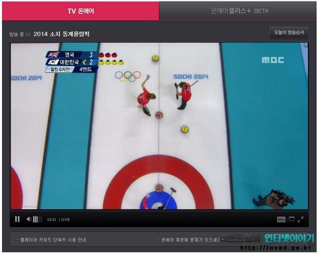 MBC 실시간 TV 보기