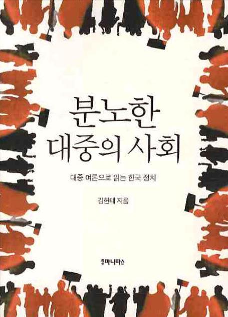 리서치앤리서치 - 분노한 대중의 사회: 대중 여론으로 읽는 한국 정치』(김헌태...