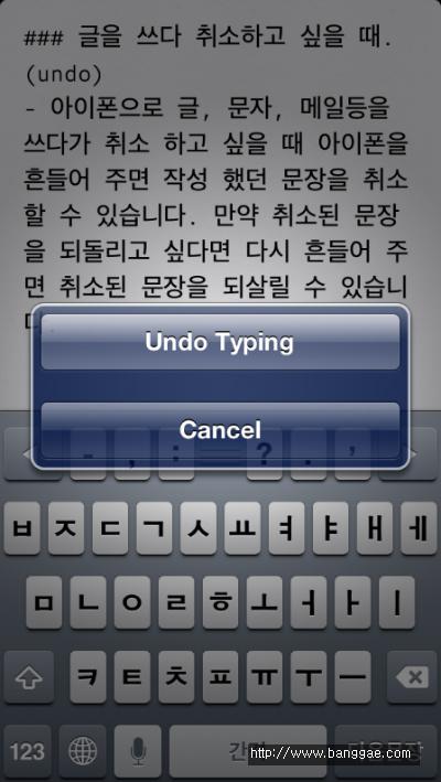 아이폰에서 글을 쓰다 취소 하고 싶을때(undo)