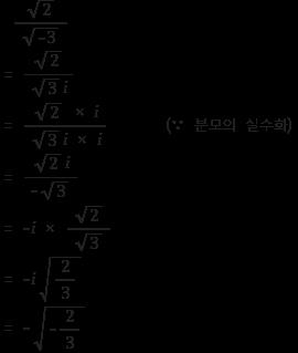 음수의 제곱근의 성질 나눗셈 - 분모의 근호안만 음수일 때