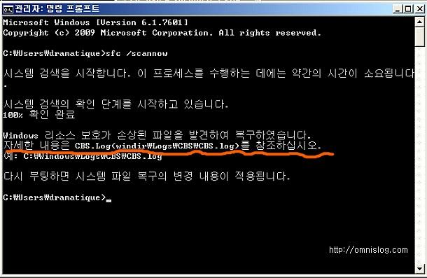 손상된 윈도우 시스템파일 복구 sfc /scannow