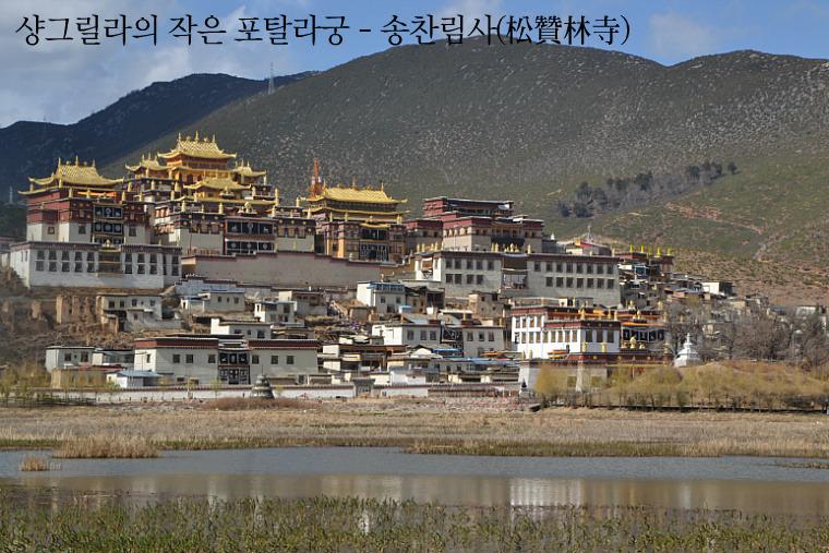 샹그릴라의 작은 포탈라궁 - 송찬림사(松赞林寺)