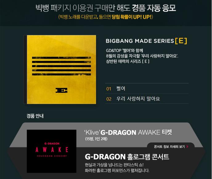 지니뮤직 빅뱅패키지 구매시 G-DRAGON AWAKE 티켓 자동 응모