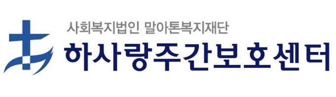 하사랑주간보호센터_logo