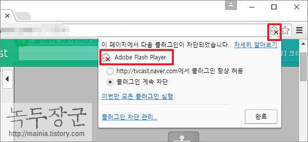구글 크롬 플래시(Adobe Flash Player) 차단 해제 하는 방법