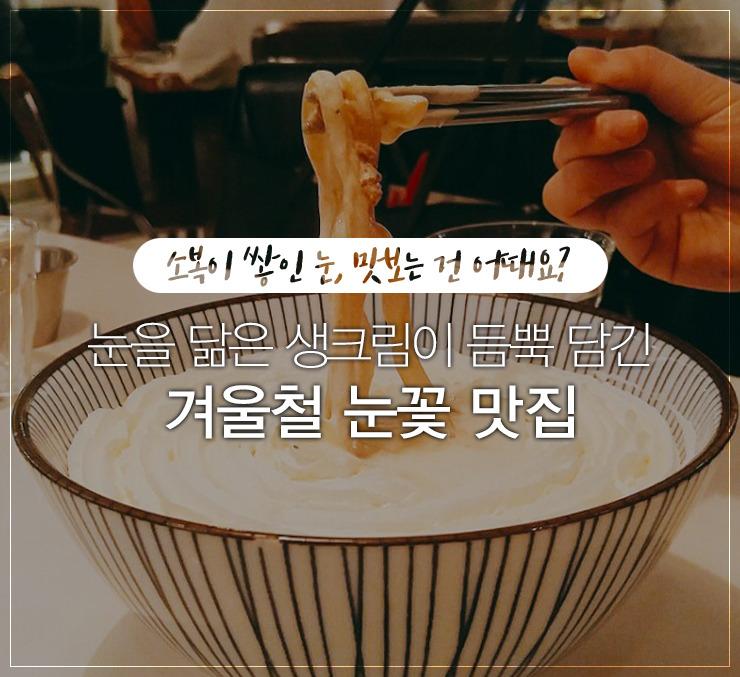 생크림맛집 이색맛집 생크림카스테라 생크림요리 추천