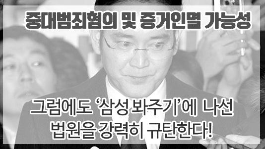 경실련이 이재용 구속영장 기각과 관련해 '삼성 봐주기'에 나선 법원의 판단을 강력히 규탄했다