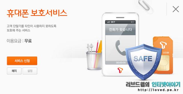 휴대폰 보호 서비스