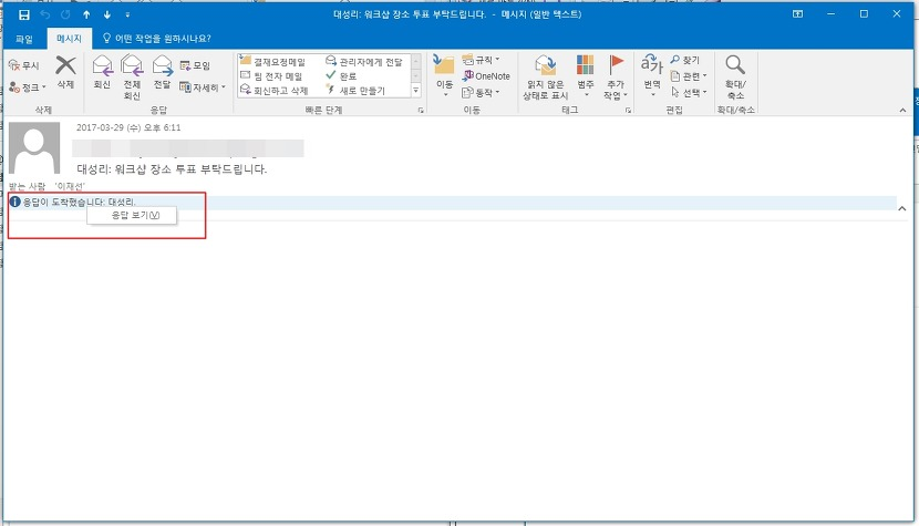 outlook_screenshot02-2