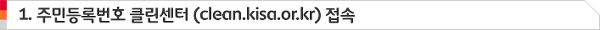 1. 주민등록번호 클린센터 (clean.kisa.or.kr) 접속
