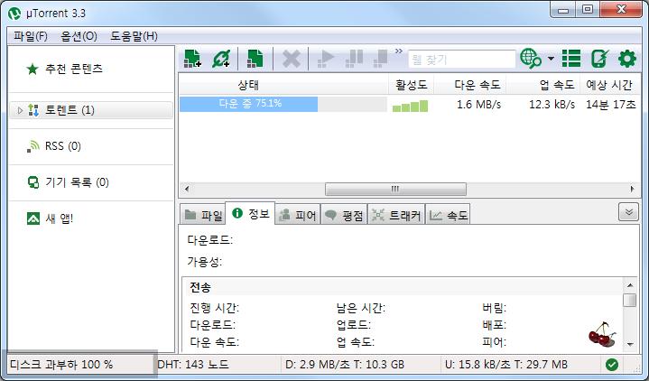 유토렌트 하드디스크 과부하,uTorrent 하드디스크 과부하, 유토렌트 디스크 과부하