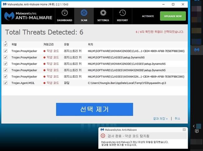 멀웨어 악성코드 제거 Malwarebytes Anti-Malware(멀웨어바이트) 윈도우 보조 백신