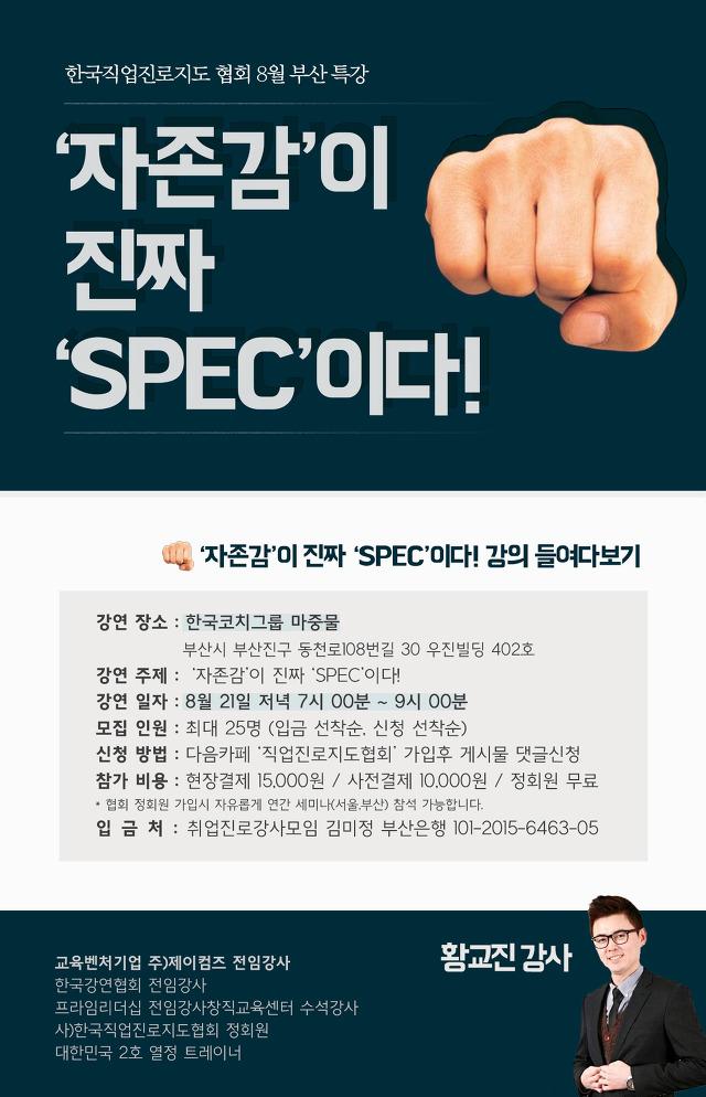 특강)'자존감'이 진짜 'SPEC'이다!